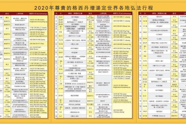 Calendario-2020-Venerable-Gueshe-Tenzing-Tamding-chino